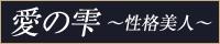 愛の雫~性格美人~リンクバナー200x40