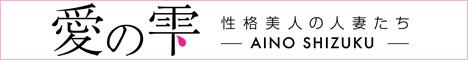 愛の雫~性格美人~リンクバナー468x60